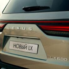 Дебют нового внедорожника Lexus LX 600 состоится в Москве